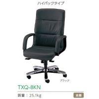 国産TXQ型高級チェア      TXQ-8KN 本革