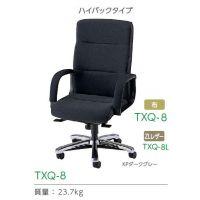 国産TXQ型高級チェア          TXQ-8
