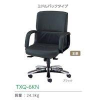 国産TXQ型高級チェア  本革               TXQ-6KN