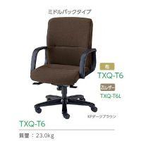 国産TXQ型高級チェア          TXQ-T6