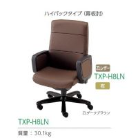 国産TXP型高級チェア           TXP-H8LN