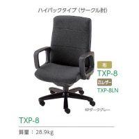 国産TXP型高級チェア              TXP-8