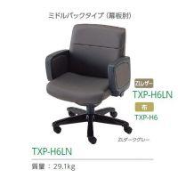国産TXP型高級チェア           TXP-H6LN