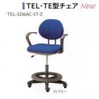 TEL-SD6ACーST  ステップ付きチェア