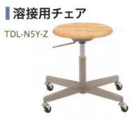 TDL-N5Y溶接用チェア 鋳物キャスター