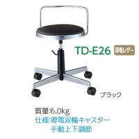 TD-E26 導電合成皮革使用       クリーンルームチェア