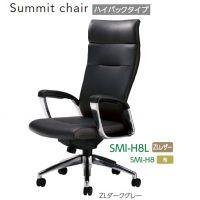 SMI-H8L サミットチェア          布、合成皮革