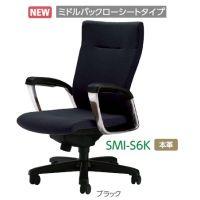 SMI-S6K ミドルバックチェア       本革 ローシートサミット