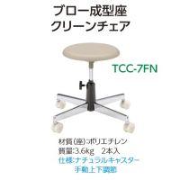 TCC-7FN ブロー型クリーンチェア