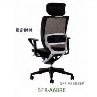 SFR-A68RBBP 固定肘タイプ  背部分はメッシュ 樹脂脚