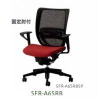 SFR-65RB 固定肘付 樹脂脚  背部分メッシュ(ブラック)