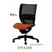 SFR-62RB 肘無しタイプ 樹脂脚 ヘッドレスト無し