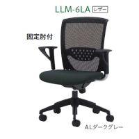 LLM-6LA(固定肘付き)      座面張地(合成皮革)