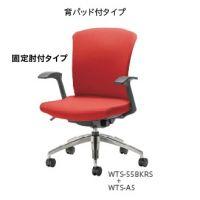WTS-55BKRS(固定肘付き)  背パット付き、アルミ脚