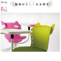 FUR(フル)テーブル無タイプ 楽しくなる椅子 カラーは多数より選択